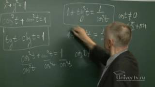06 Тригонометрические функции числового аргумента