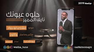 نايف المميز - حلوه عيونك - جلسة 2019