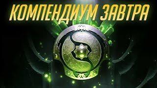Компендиум Dota 2 Уже Сегодня! [Battle Pass]