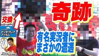 眠らない街、新宿歌舞伎町でわらしべ長者やったら奇跡が起きた!!! thumbnail