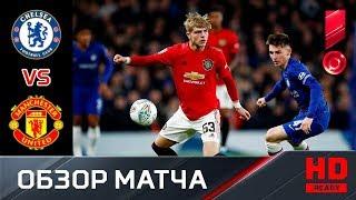 30.10.2019 Челси - Манчестер Юнайтед - 12. Обзор матча