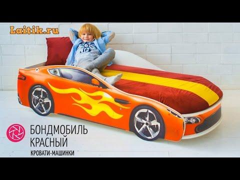 Детская кровать машина Бондмобиль. Мебель. Интернет-магазин Лайтик