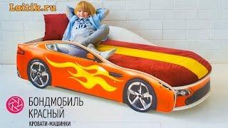 Детская кровать машина Бондмобиль. Мебель. Интернет-магазин