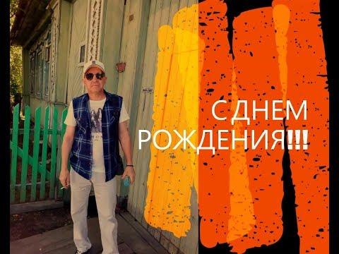 С Днем Рождения Вадим !