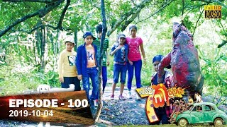 Hathe Kalliya | Episode 100 | 2019-10-04 Thumbnail