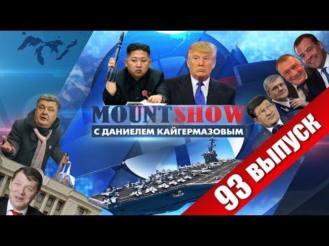 Карапуз Ким обещал отшлепать авианосец Дональда. MOUNT SHOW #93