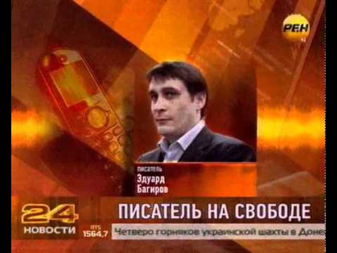 В Москве задержали блоггера Эдуарда Багирова