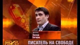 Смотреть видео В Москве задержали блоггера Эдуарда Багирова онлайн