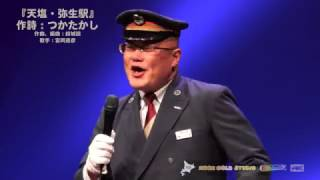 きたぐににうたう 詩と音楽のつどい 第42回 北海道作詩家協会 新作発表...