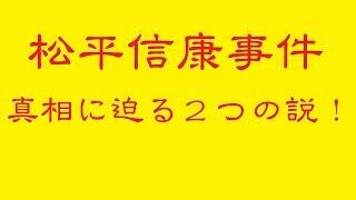 松平信康事件の真相は!? 後編