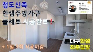 토요일에 1일1회시공마감, 청도신축 한샘주방가구 by …