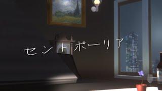 セントポーリア ピアノ弾き語り【環右金】