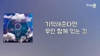 드림캐쳐 하늘을넘어 한국어 가사 입니다 !