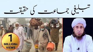 Tablighi Jamaat Ki Haqeeqt ! Mufti Tariq Masood | Please Subcribe Channel 👇🏿)