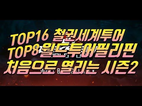 철권월드투어 REV MAJOR 16강~8강(한국어중계 닌 각시니)