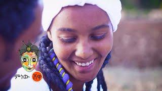 에티오피아 음악 : Metalem Degu መንለም ደጉ (አምጣልኝ በፍቅር)-New Ethiopian Music 2021 (Official Video)
