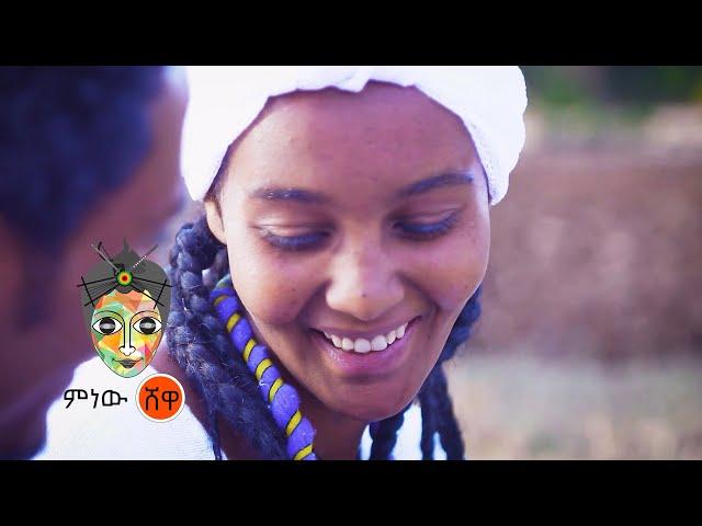 Ethiopian Music : Metalem Degu መጣለም ደጉ (አምጣልኝ በፍቅር) - New Ethiopian Music 2021(Official Video)