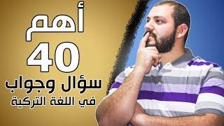 Arapça ve Türkçe Sık kullanılan 40 soru ve cevap