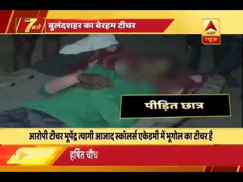 Bulandshahr: Teacher breaks student's arm for not bringing Geography book to school