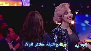 #Omour_Jedia S03 Ep25 | بية ومريم و خولة يقتحموا ميدان الراب ويكلاشيو رجال أمور جدية