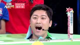 【親子運動會!骨肉成隊友比較強嗎!?】 20170531 綜藝大熱門 X SUGAR糖果手機