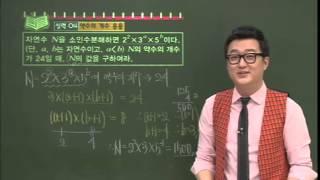 EBS중학수학 1학년 1학기 소인수분해 (2) 실전퍼펙트