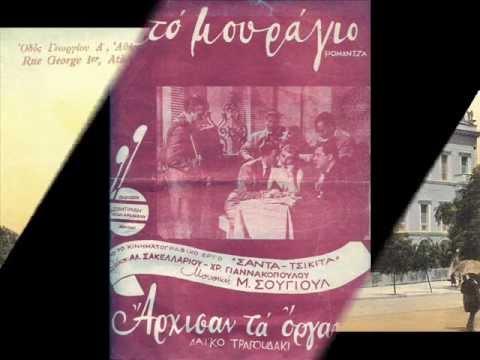 ΣΤΟ ΜΟΥΡΑΓΙΟ---ΤΩΝΗΣ ΜΑΡΟΥΔΑΣ---1953