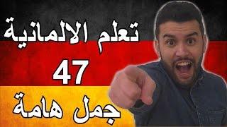 تعلم اللغة الالمانية الدرس 47 جمل هامة باللغة الألمانية deutsch lernen a1
