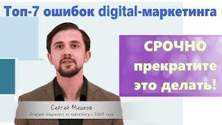 📛Digital МАРКЕТИНГ ОСНОВЫ ❎ДЛЯ ЧАЙНИКОВ 2019. Обучение с нуля.