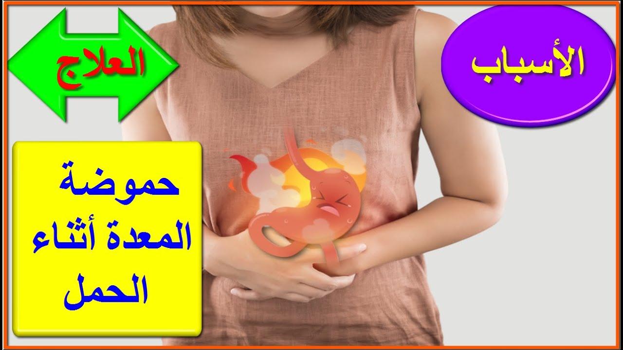حموضة اوحرقة المعدة عند الحامل الأسباب العلاج بالأدوية و بطرق طبيعية قناة الامومة Youtube