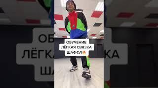Шаффл обучение: Лёгкая Комбинация / Shuffle Dance Tutorial #shorts