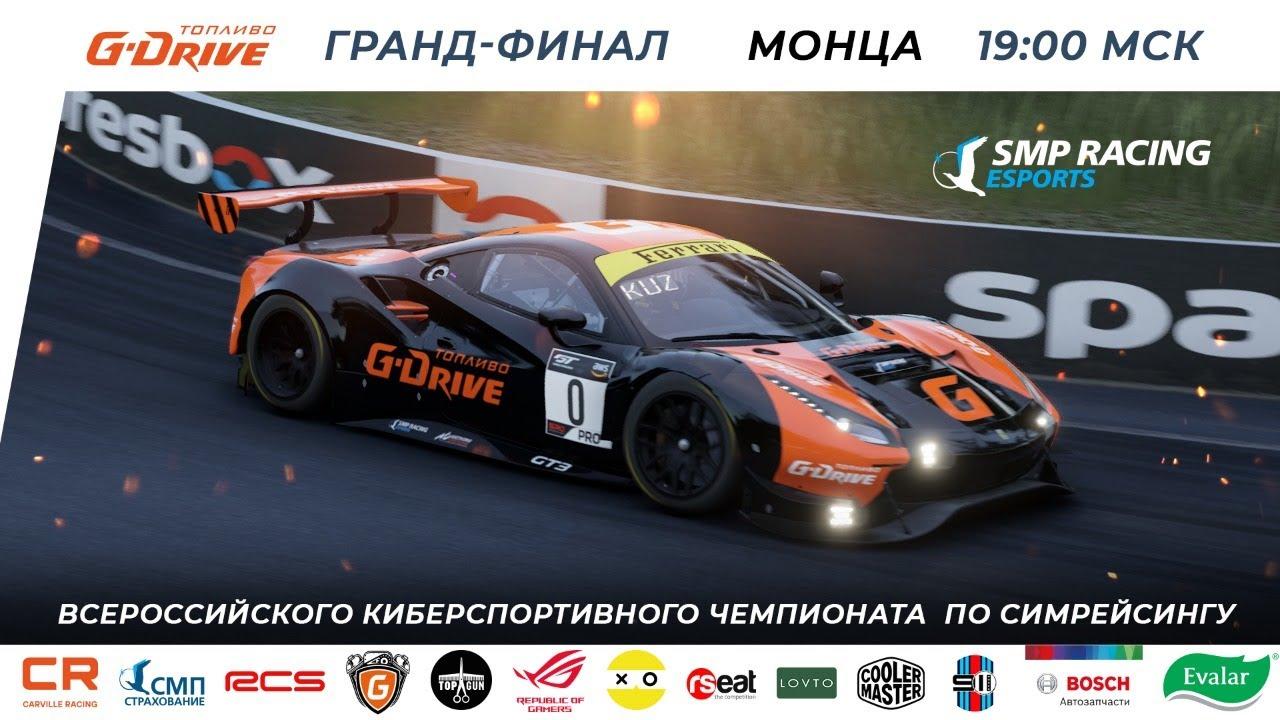 Гранд-финал Всероссийского киберспортивного чемпионата по симрейсингу