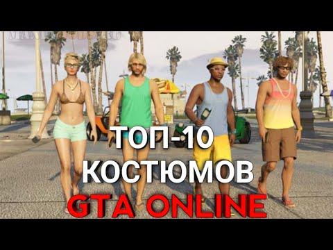 ТОП-10 крутых луков (костюмов) в GTA ONLINE. Самые красивые сочитания одежды.