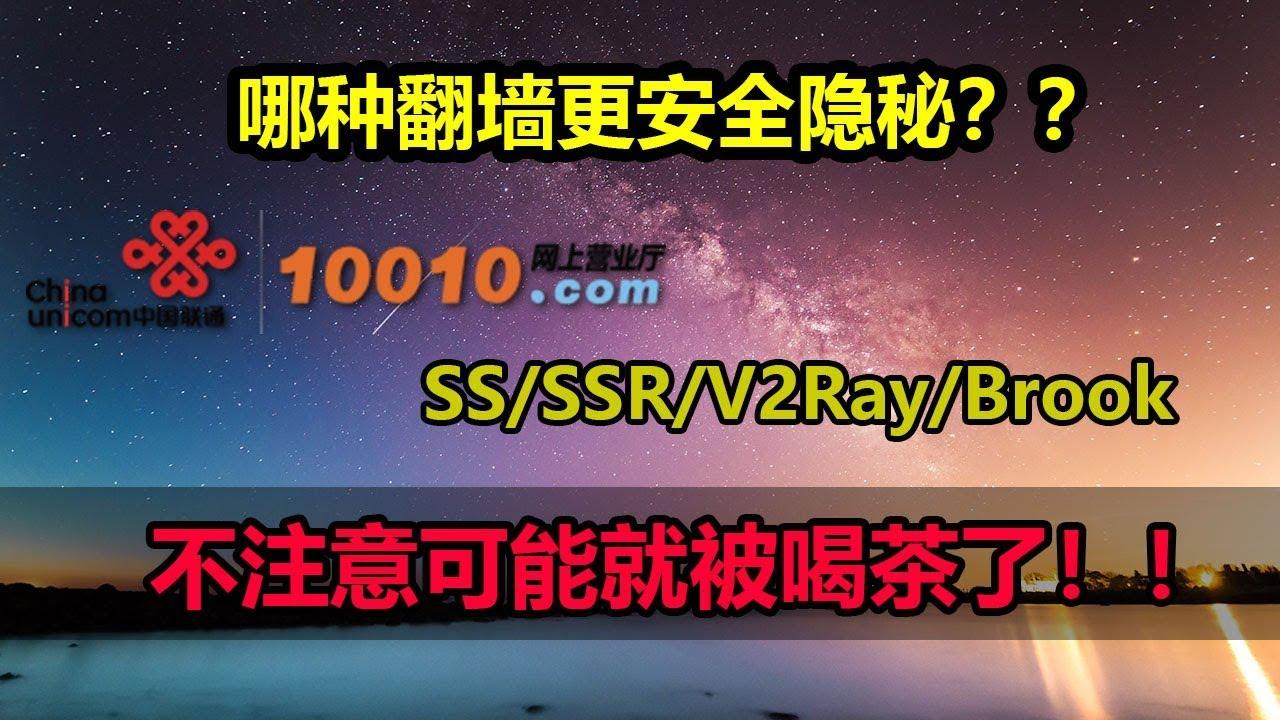 哪种翻墙软件更隐蔽?!联通后台数据实测SS/SSR/V2Ray/Brook 翻墙APP!请耐心看完本教程,能让你避免被请喝茶!