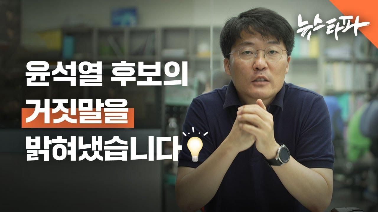 윤석열 후보의 거짓말을 밝혀냈습니다 - 뉴스타파