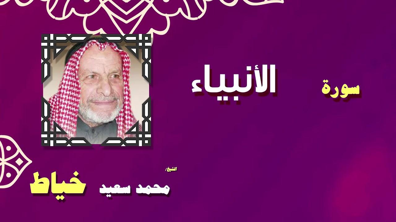 القران الكريم بصوت الشيخ محمد سعيد خياط | سورة الأنبياء
