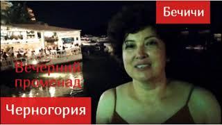 ЧЕРНОГОРИЯ Бечичи Вечерний променад 4