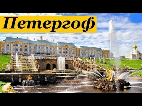 Петергоф. Санкт-Петербург 2018