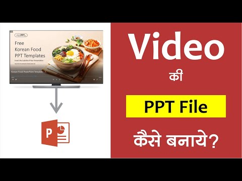 Video to PPT Converter | Video to PPT Converter Online | Video to PowerPoint Presentation