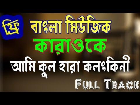 BANGLA KARAOKE FULL MUSIC TRACK AMI KUL HARA KOLONKINI FREE DOWNLOAD NOW MUSIC BANK BD