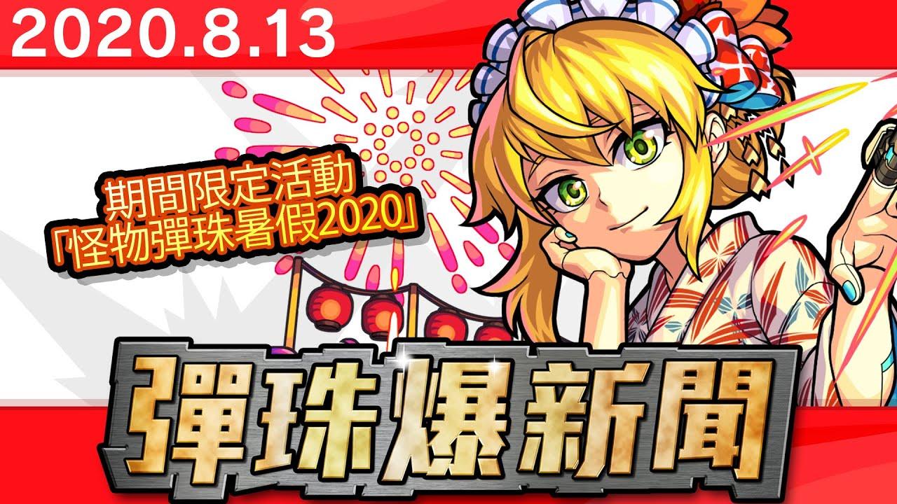 【0813 彈珠爆新聞】期間限定活動「怪物彈珠暑假2020」登場!