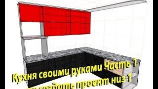 Кухня своими руками Часть 1 как создать проект низ 1
