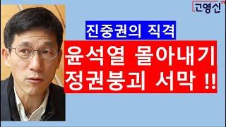 [고영신TV]윤석열, 비장의 한 방 있다!!(출연: 양영태TV대표/ 전 대통령주치의)