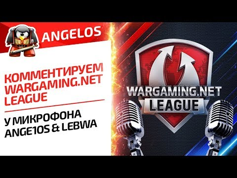 Комментируем Wargaming.net League. У Микрофона Ange1os & LeBwa