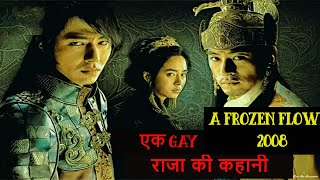Story of a Gay King   A Frozen Flower explained Hindi  Movie explained in Hindi Urdu   Movies Tribe