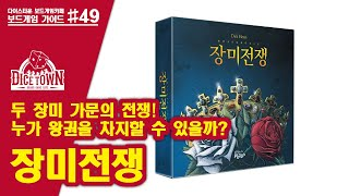장미전쟁 The Rose King(ROSENKONIG)