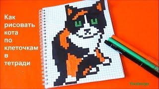 Большой Кот Куки Часть 2 Как рисовать по клеточкам в тетради How to Draw Cat Pixel Art