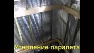 Утепление балкона в хрущовке(Утепление балкона, отделка балкона в хрущовке., 2015-04-28T16:50:05.000Z)