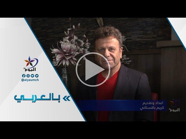 بالعربي.. مع سفير الأغنية والموسيقا المغربية سامي كاسبا