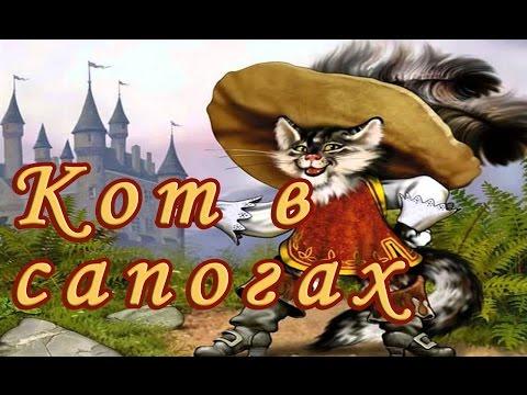 Мультфильм Кот в сапогах Союзмультфильм, 1968 г